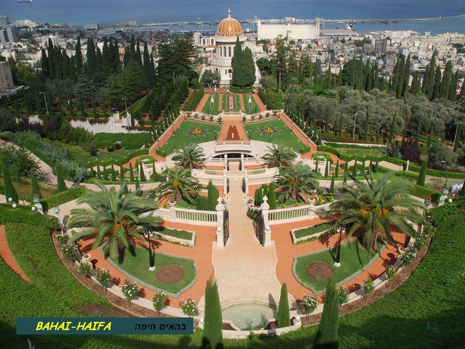 בהאים חיפה BAHAI-HAIFA J@