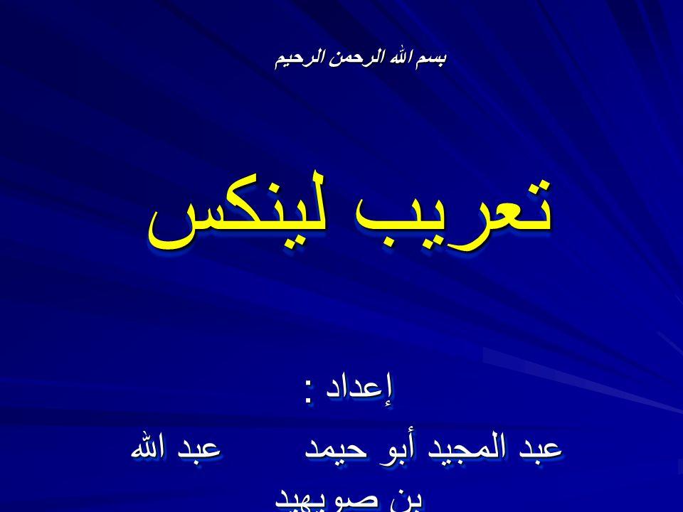 برأيك ما المحور الأساسي الذي يساعد في تقديم لينكس العربي؟ برأيك ما المحور الأساسي الذي يساعد في تقديم لينكس العربي؟