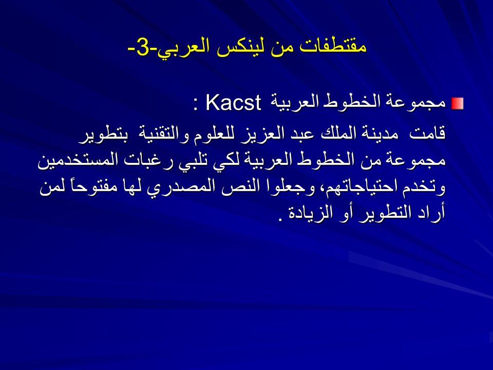 مقتطفات من لينكس العربي-3- مجموعة الخطوط العربية Kacst : قامت مدينة الملك عبد العزيز للعلوم والتقنية بتطوير مجموعة من الخطوط العربية لكي تلبي رغبات ال