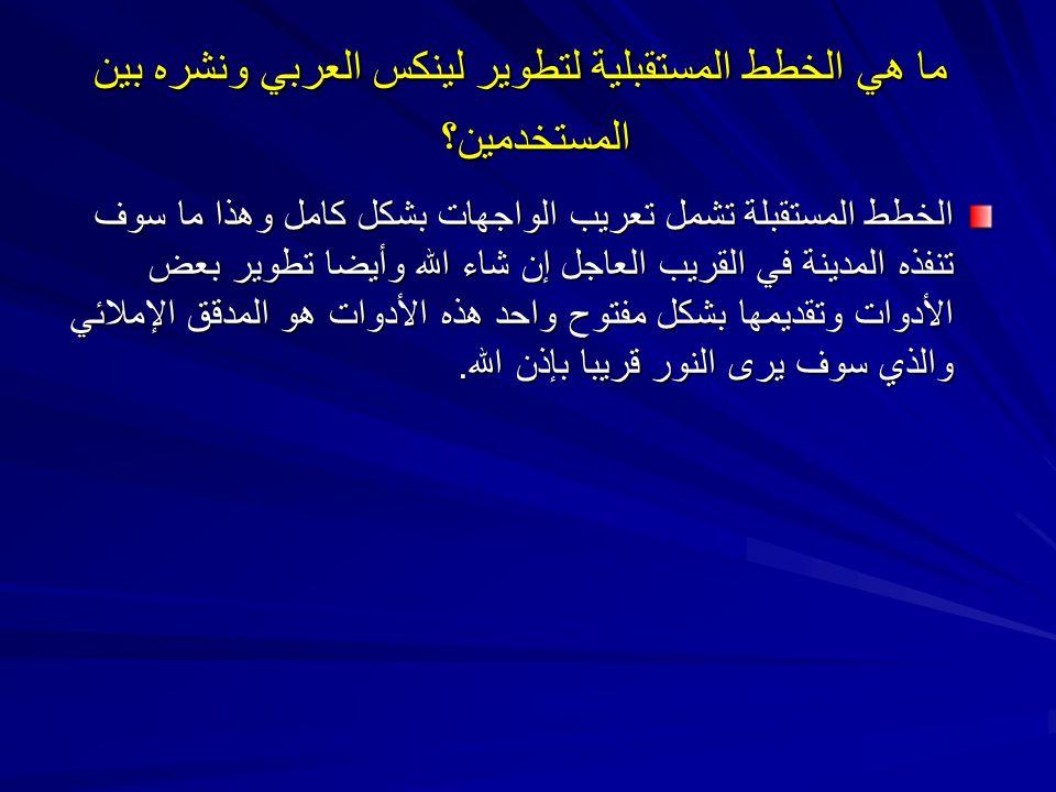 ما هي الخطط المستقبلية لتطوير لينكس العربي ونشره بين المستخدمين؟ ما هي الخطط المستقبلية لتطوير لينكس العربي ونشره بين المستخدمين؟ الخطط المستقبلة تشمل
