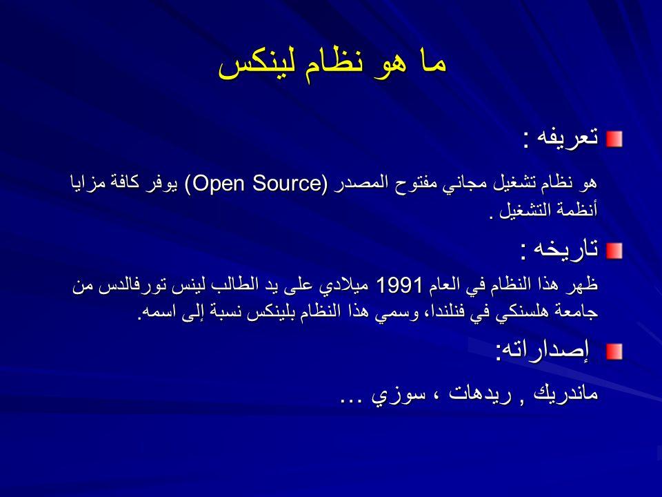 ما هو نظام لينكس تعريفه : هو نظام تشغيل مجاني مفتوح المصدر (Open Source) يوفر كافة مزايا أنظمة التشغيل. تاريخه : ظهر هذا النظام في العام 1991 ميلادي ع