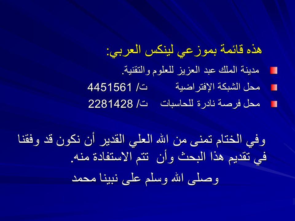 هذه قائمة بموزعي لينكس العربي : هذه قائمة بموزعي لينكس العربي : مدينة الملك عبد العزيز للعلوم والتقنية. مدينة الملك عبد العزيز للعلوم والتقنية. محل ال