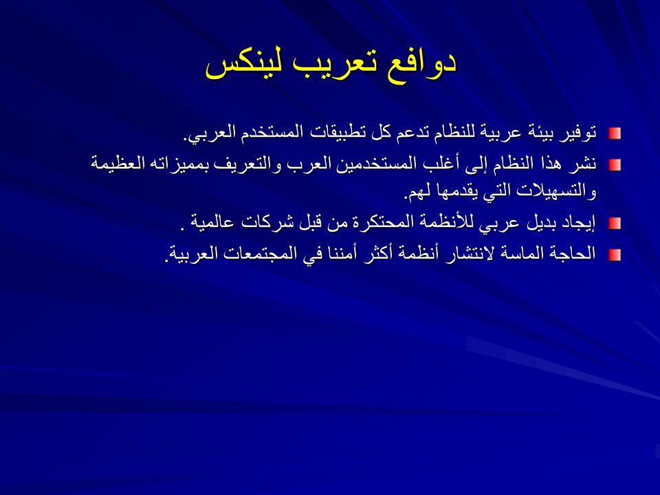 دوافع تعريب لينكس توفير بيئة عربية للنظام تدعم كل تطبيقات المستخدم العربي. نشر هذا النظام إلى أغلب المستخدمين العرب والتعريف بمميزاته العظيمة والتسهيل