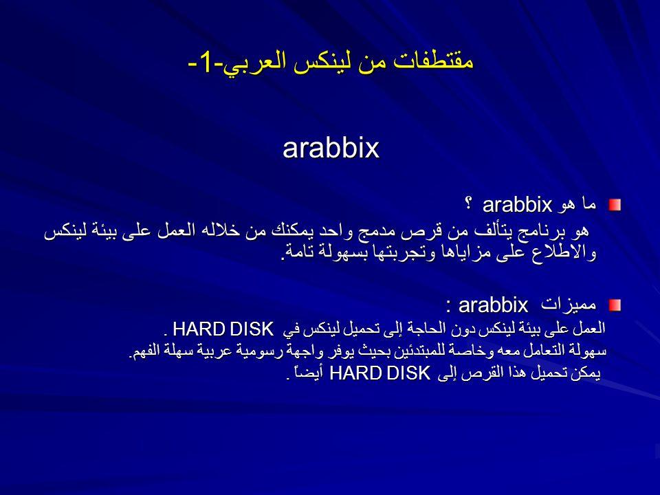 مقتطفات من لينكس العربي-1- arabbix ما هو arabbix ؟ هو برنامج يتألف من قرص مدمج واحد يمكنك من خلاله العمل على بيئة لينكس والاطلاع على مزاياها وتجربتها