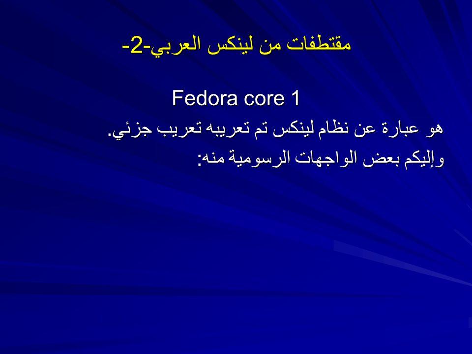 مقتطفات من لينكس العربي-2- Fedora core 1 هو عبارة عن نظام لينكس تم تعريبه تعريب جزئي. وإليكم بعض الواجهات الرسومية منه: