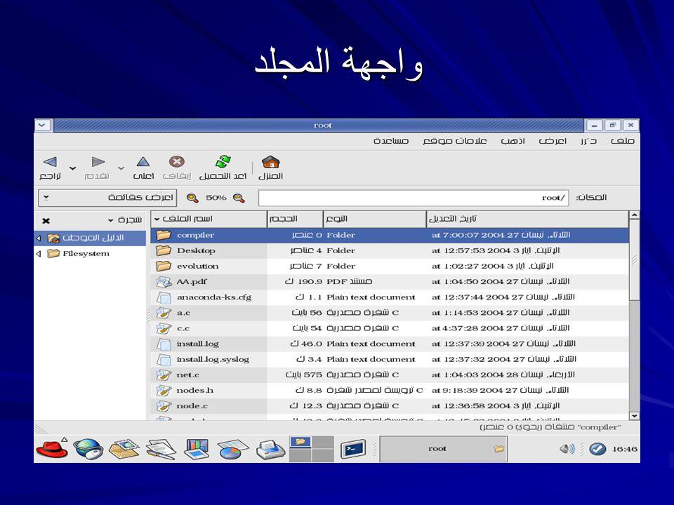 هل النسخة التي من نظام لينكس نسخة عربية أم لا؟