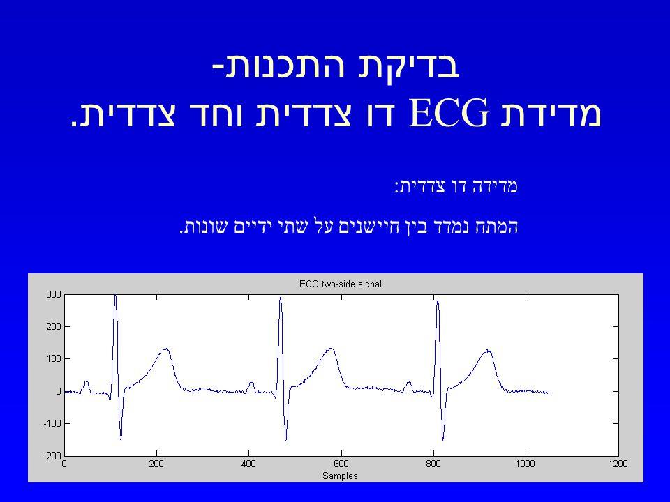 מרץ 2003 שערוך אות ECG מפרק כף היד 18 בדיקת התכנות - מדידת ECG דו צדדית וחד צדדית.
