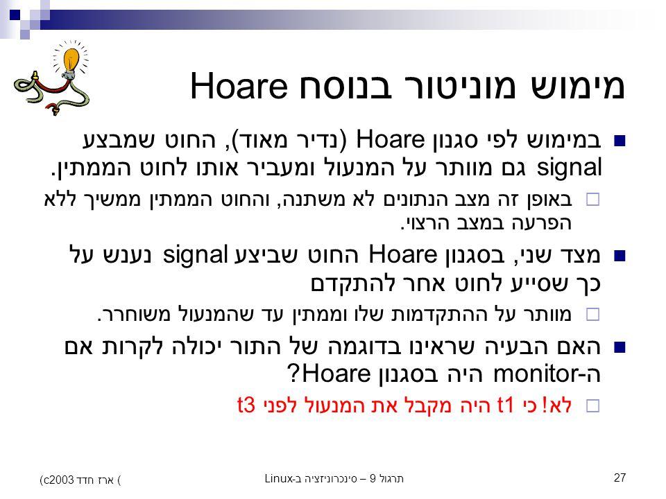 תרגול 9 – סינכרוניזציה ב-Linux27 (c) ארז חדד 2003 מימוש מוניטור בנוסח Hoare במימוש לפי סגנון Hoare (נדיר מאוד), החוט שמבצע signal גם מוותר על המנעול ו