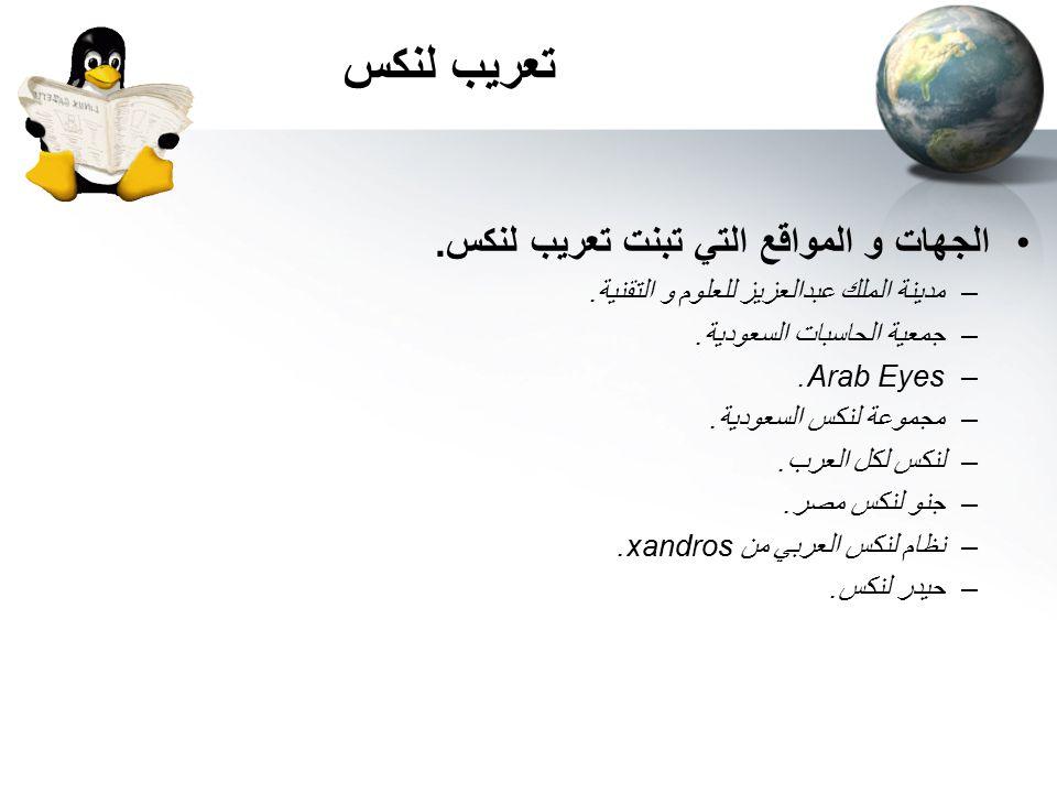 الجهات و المواقع التي تبنت تعريب لنكس. –مدينة الملك عبدالعزيز للعلوم و التقنية.