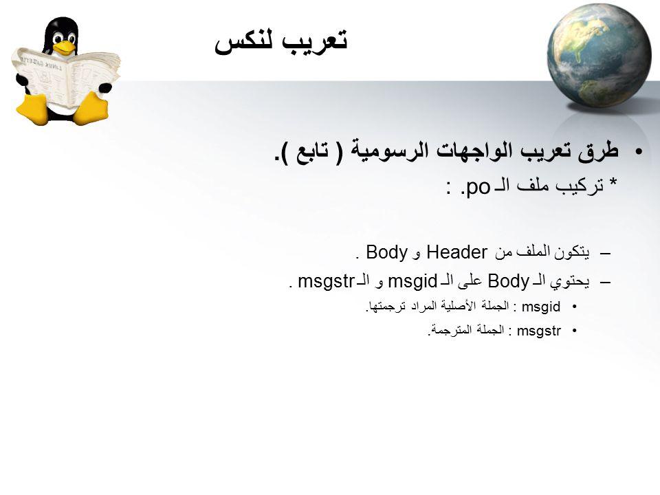طرق تعريب الواجهات الرسومية ( تابع ). * تركيب ملف الـ.po : –يتكون الملف من Header و Body.