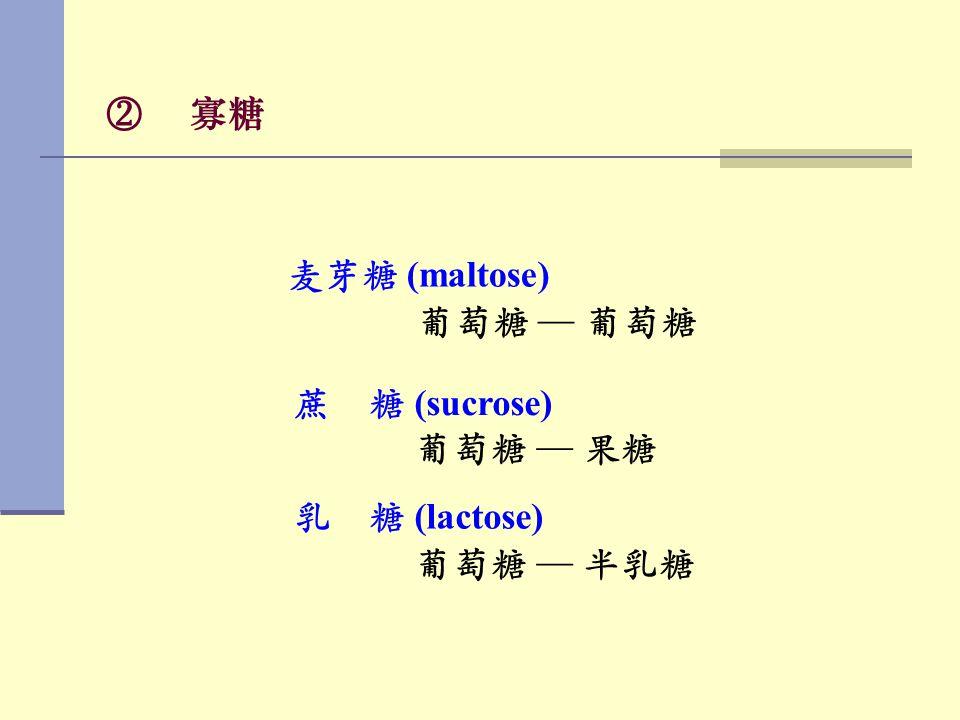 ② 寡糖 麦芽糖 (maltose) 葡萄糖 — 葡萄糖 蔗 糖 (sucrose) 葡萄糖 — 果糖 乳 糖 (lactose) 葡萄糖 — 半乳糖