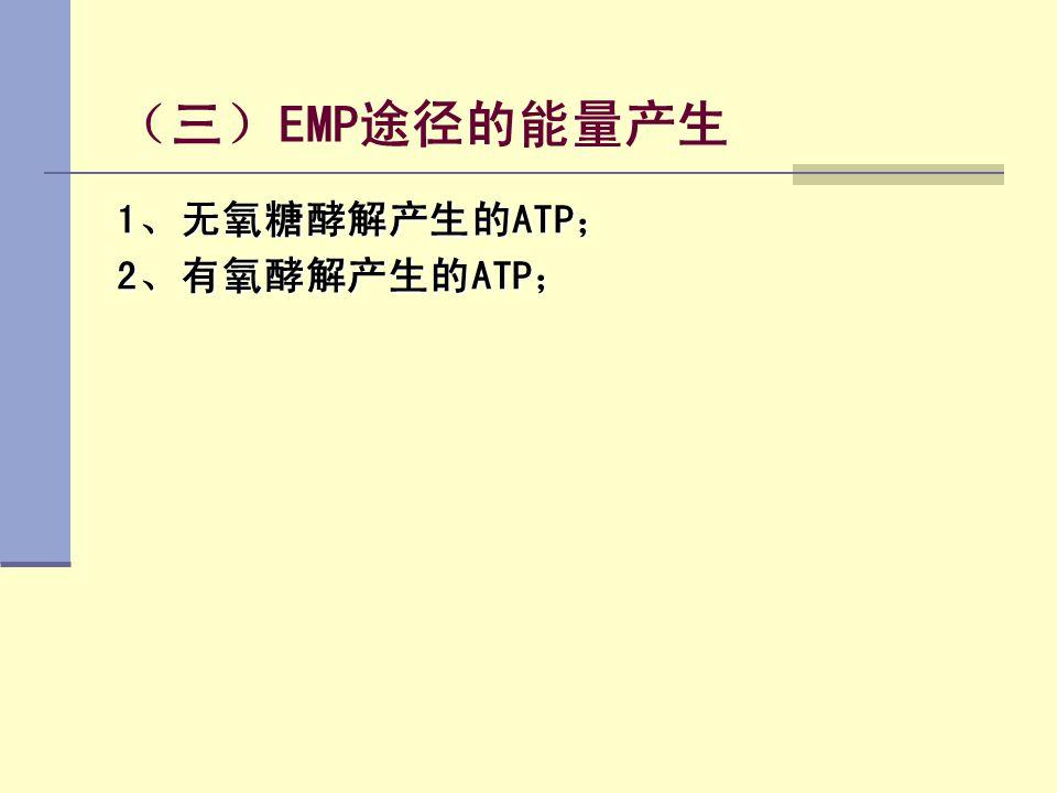 (三)EMP途径的能量产生 1、无氧糖酵解产生的ATP; 2、有氧酵解产生的ATP;