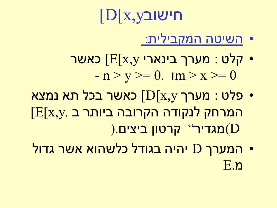 חישוב [D[x,y השיטה המקבילית : קלט : מערך בינארי [E[x,y כאשר m > x >= 0 ו - n > y >= 0.