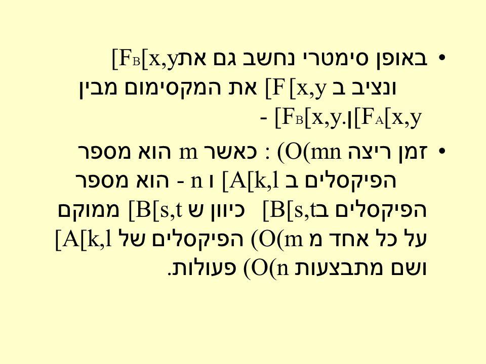 באופן סימטרי נחשב גם את [F B [x,y ונציב ב [F [x,y את המקסימום מבין [F A [x,y ן - [F B [x,y.