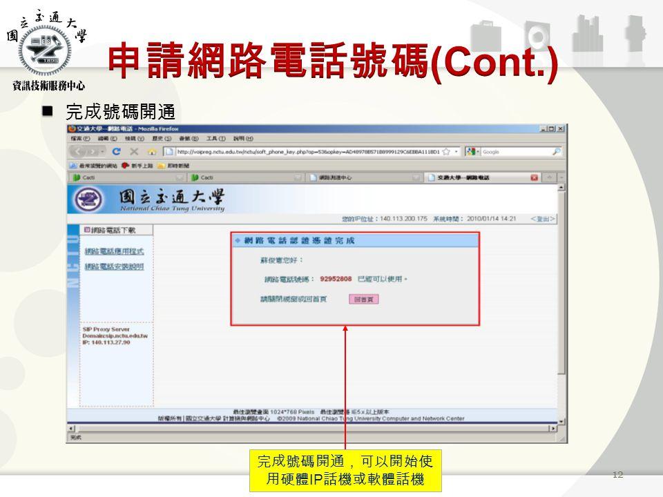 完成號碼開通 12 完成號碼開通,可以開始使 用硬體 IP 話機或軟體話機