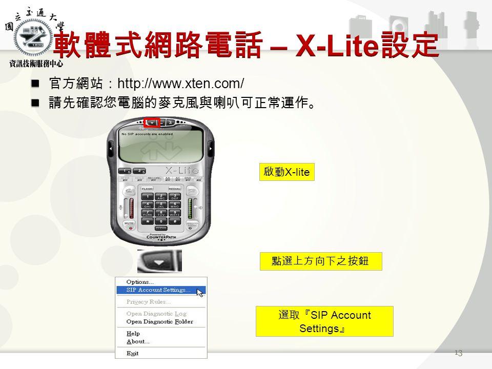 官方網站: http://www.xten.com/ 請先確認您電腦的麥克風與喇叭可正常運作。 13 啟動 X-lite 點選上方向下之按鈕 選取『 SIP Account Settings 』
