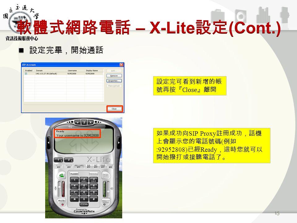 設定完畢,開始通話 15 設定完可看到新增的帳 號再按『 Close 』離開 如果成功向 SIP Proxy 註冊成功,話機 上會顯示您的電話號碼 ( 例如 : 92952808) 已經 Ready ,這時您就可以 開始撥打或接聽電話了。