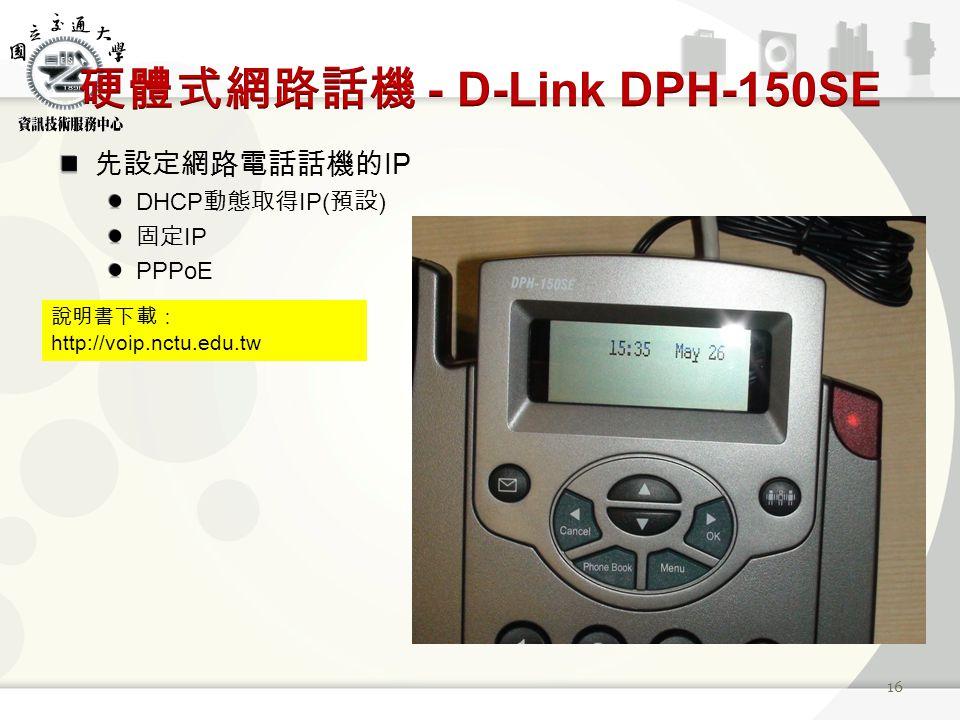 先設定網路電話話機的 IP DHCP 動態取得 IP( 預設 ) 固定 IP PPPoE 16 說明書下載: http://voip.nctu.edu.tw