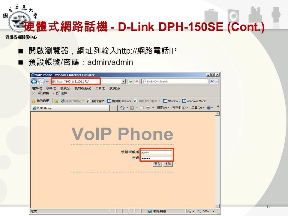 開啟瀏覽器,網址列輸入 http:// 網路電話 IP 預設帳號 / 密碼: admin/admin 17
