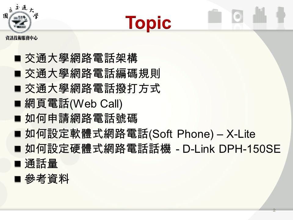 2 交通大學網路電話架構 交通大學網路電話編碼規則 交通大學網路電話撥打方式 網頁電話 (Web Call) 如何申請網路電話號碼 如何設定軟體式網路電話 (Soft Phone) – X-Lite 如何設定硬體式網路電話話機 - D-Link DPH-150SE 通話量 參考資料