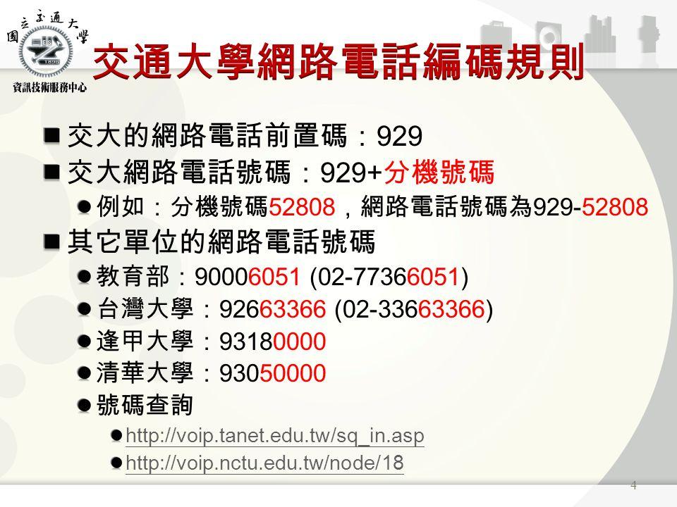 交大的網路電話前置碼: 929 交大網路電話號碼: 929+ 分機號碼 例如:分機號碼 52808 ,網路電話號碼為 929-52808 其它單位的網路電話號碼 教育部: 90006051 (02-77366051) 台灣大學: 92663366 (02-33663366) 逢甲大學: 93180000 清華大學: 93050000 號碼查詢 http://voip.tanet.edu.tw/sq_in.asp http://voip.nctu.edu.tw/node/18 4