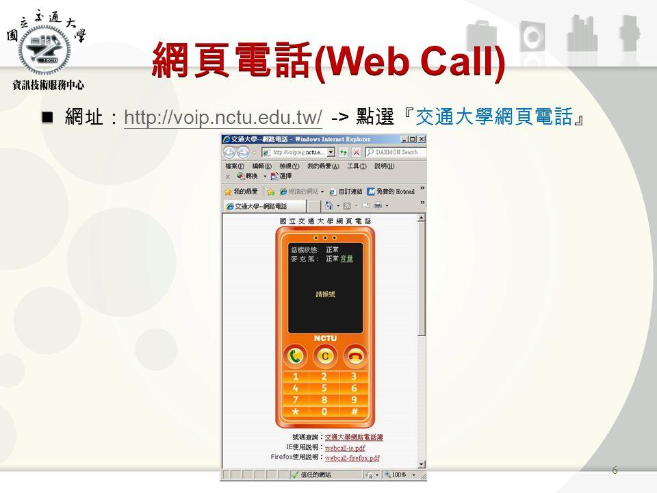 網址: http://voip.nctu.edu.tw/ -> 點選『交通大學網頁電話』 http://voip.nctu.edu.tw/ 6