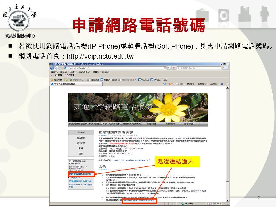 若欲使用網路電話話機 (IP Phone) 或軟體話機 (Soft Phone) ,則需申請網路電話號 碼。 網路電話首頁: http://voip.nctu.edu.tw 7 點選連結進入