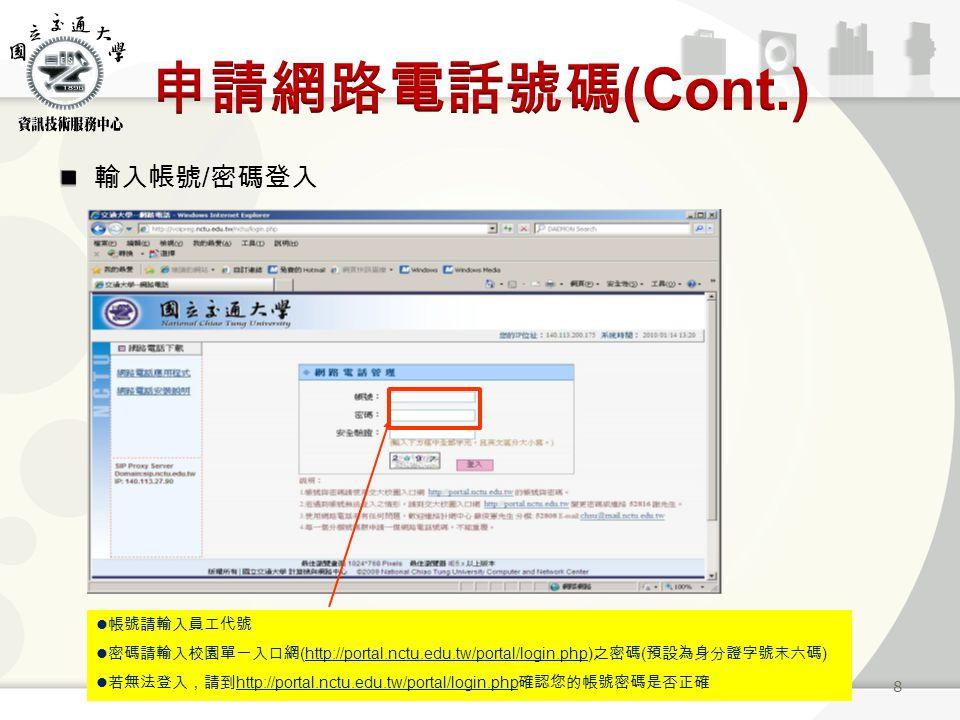 輸入帳號 / 密碼登入 8 帳號請輸入員工代號 密碼請輸入校園單一入口網 (http://portal.nctu.edu.tw/portal/login.php) 之密碼 ( 預設為身分證字號末六碼 ) 若無法登入,請到 http://portal.nctu.edu.tw/portal/login.php 確認您的帳號密碼是否正確