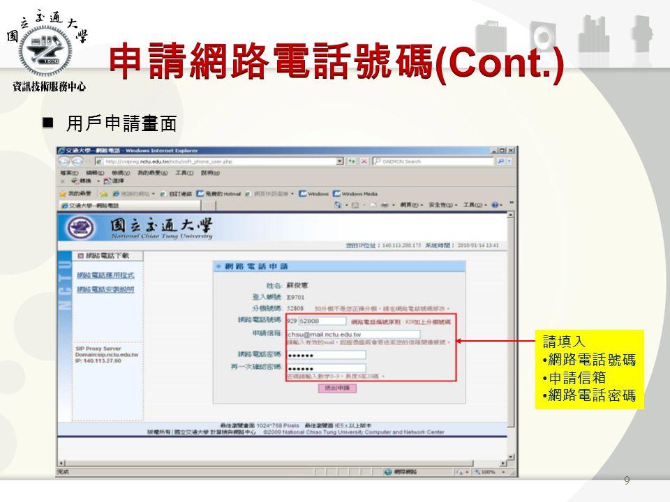 用戶申請畫面 9 請填入 網路電話號碼 申請信箱 網路電話密碼