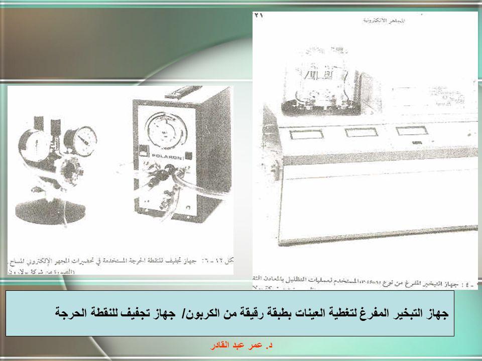 جهاز التبخير المفرغ لتغطية العينات بطبقة رقيقة من الكربون/ جهاز تجفيف للنقطة الحرجة د. عمر عبد القادر