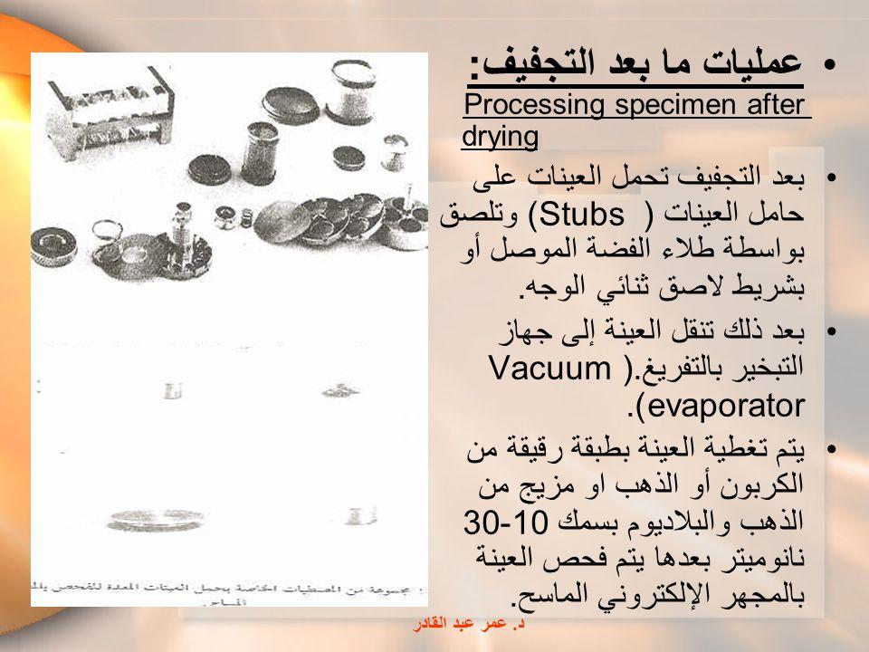 عمليات ما بعد التجفيف: Processing specimen after drying بعد التجفيف تحمل العينات على حامل العينات ( Stubs) وتلصق بواسطة طلاء الفضة الموصل أو بشريط لاص