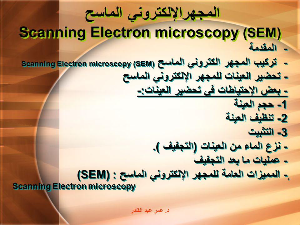 المجهر الإلكتروني الماسح Scanning Electron microscopy ( SEM المقدمة : لقد استخدام المجهر الإلكتروني على نطاق واسع وتجاري منذ عام 1965 في عملية الفحص لسطح العينات لذا يعتبر مكملا لعمل المجهر النفاذ.