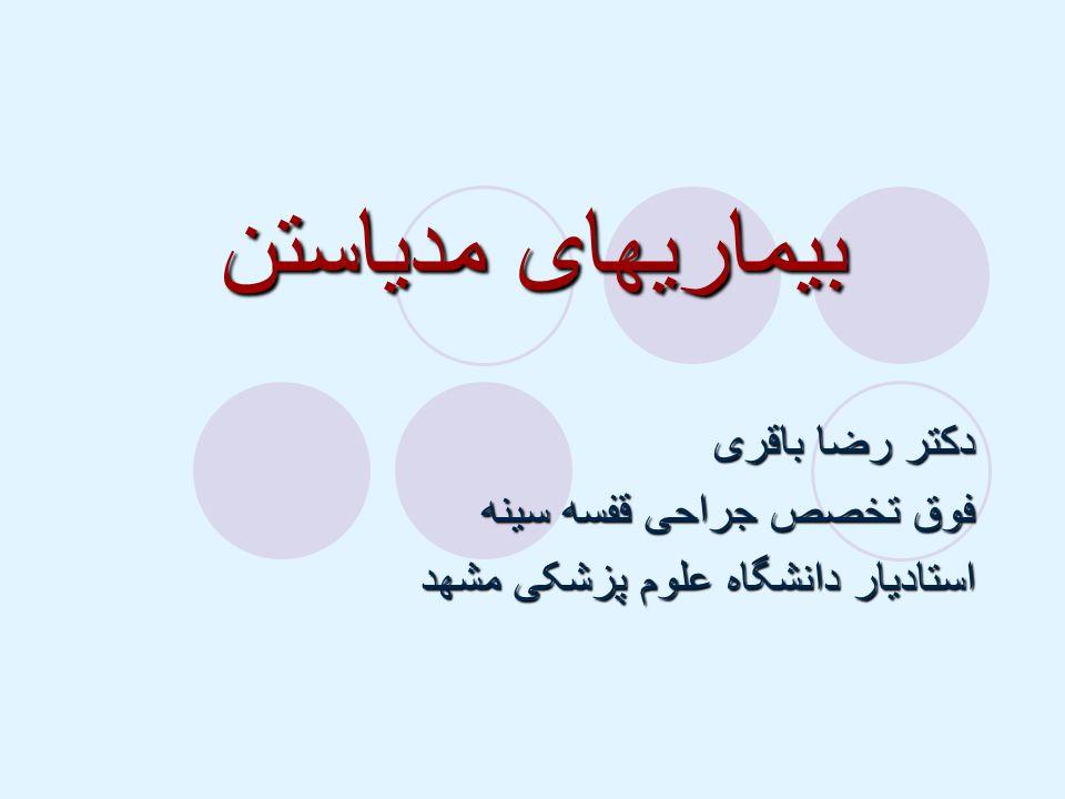 بیماریهای مدیاستن دکتر رضا باقری فوق تخصص جراحی قفسه سینه استادیار دانشگاه علوم پزشکی مشهد