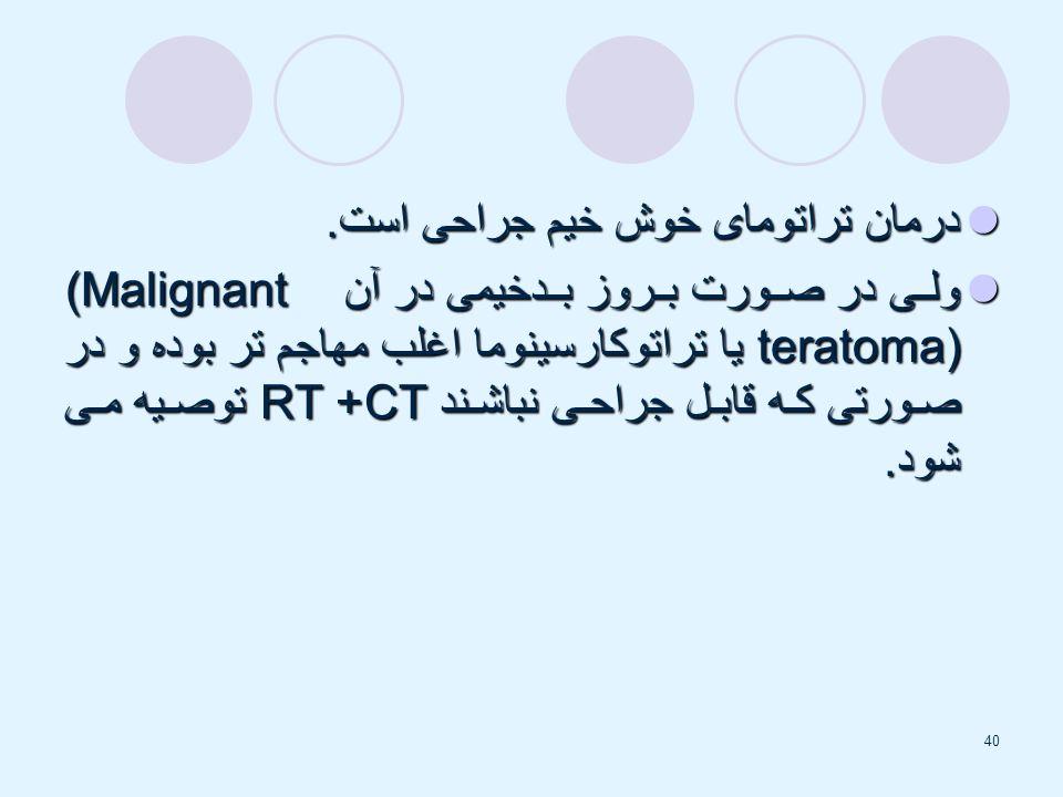40 درمان تراتومای خوش خیم جراحی است.درمان تراتومای خوش خیم جراحی است.