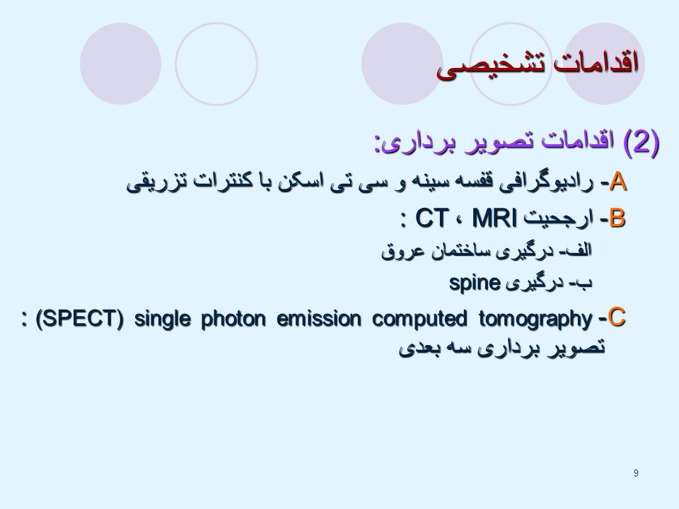 9 (2) اقدامات تصویر برداری: A- رادیوگرافی قفسه سینه و سی تی اسکن با کنترات تزریقی B- ارجحیت MRI ، CT : الف- درگیری ساختمان عروق ب- درگیری spine C- (SPECT) single photon emission computed tomography : تصویر برداری سه بعدی اقدامات تشخیصی