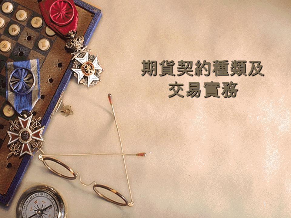 12 台灣期貨市場組織架構