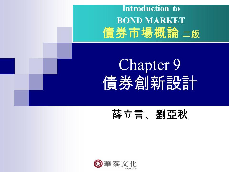 第九章 債券市場概論 ( 二版、 2009) 薛立言、劉亞秋 合著 2 債券創新設計 第一節債息支付的設計 第二節本金償還、到期期限、發行幣別 第三節 隨附權利之設計 第四節債券創新的其他特殊設計