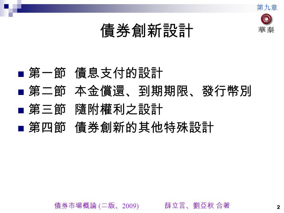 第九章 債券市場概論 ( 二版、 2009) 薛立言、劉亞秋 合著 23 股權連結債券釋例 到期指數為 7,310 點時的贖回金額 .
