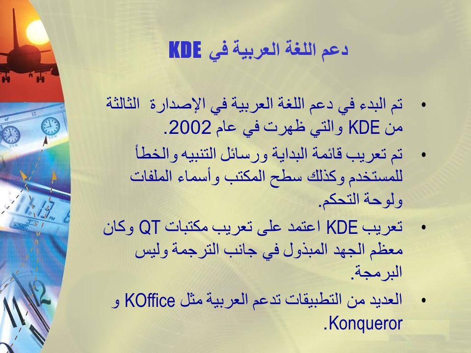 دعم اللغة العربية في KDE تم البدء في دعم اللغة العربية في الإصدارة الثالثة من KDE والتي ظهرت في عام 2002. تم تعريب قائمة البداية ورسائل التنبيه والخطأ