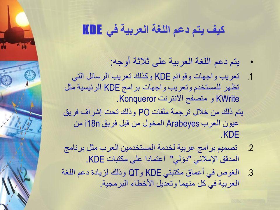 كيف يتم دعم اللغة العربية في KDE يتم دعم اللغة العربية على ثلاثة أوجه : 1. تعريب واجهات وقوائم KDE وكذلك تعريب الرسائل التي تظهر للمستخدم وتعريب واجها