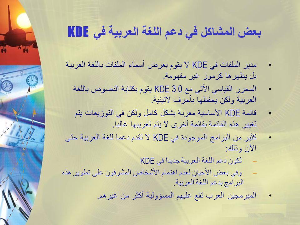 بعض المشاكل في دعم اللغة العربية في KDE مدير الملفات في KDE لا يقوم بعرض أسماء الملفات باللغة العربية بل يظهرها كرموز غير مفهومة. المحرر القياسي الآتي