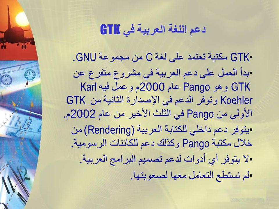 دعم اللغة العربية في GTK GTK مكتبة تعتمد على لغة C من مجموعة GNU. بدأ العمل على دعم العربية في مشروع متفرع عن GTK وهو Pango عام 2000 م وعمل فيه Karl K
