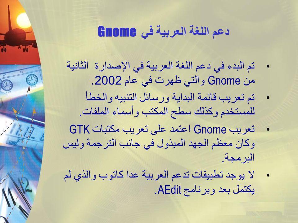 دعم اللغة العربية في Gnome تم البدء في دعم اللغة العربية في الإصدارة الثانية من Gnome والتي ظهرت في عام 2002. تم تعريب قائمة البداية ورسائل التنبيه وا
