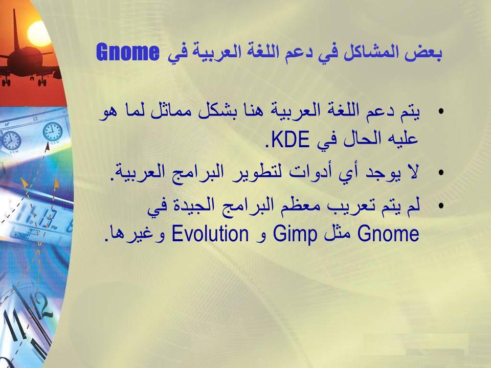 بعض المشاكل في دعم اللغة العربية في Gnome يتم دعم اللغة العربية هنا بشكل مماثل لما هو عليه الحال في KDE. لا يوجد أي أدوات لتطوير البرامج العربية. لم ي