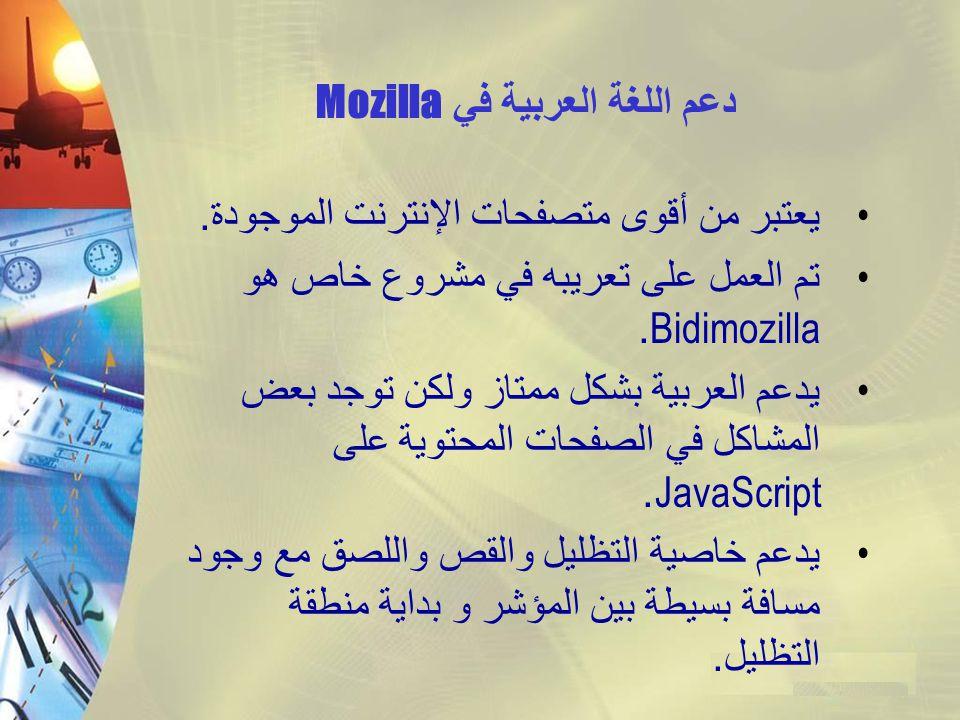 دعم اللغة العربية في Mozilla يعتبر من أقوى متصفحات الإنترنت الموجودة. تم العمل على تعريبه في مشروع خاص هو Bidimozilla. يدعم العربية بشكل ممتاز ولكن تو