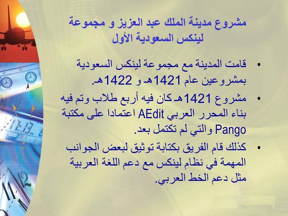 مشروع مدينة الملك عبد العزيز و مجموعة لينكس السعودية الأول قامت المدينة مع مجموعة لينكس السعودية بمشروعين عام 1421 هـ و 1422 هـ. مشروع 1421 هـ كان فيه