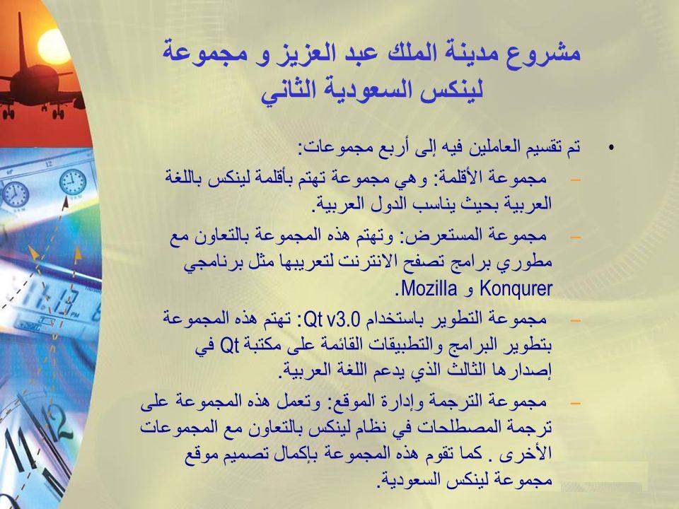 مشروع مدينة الملك عبد العزيز و مجموعة لينكس السعودية الثاني تم تقسيم العاملين فيه إلى أربع مجموعات : – مجموعة الأقلمة : وهي مجموعة تهتم بأقلمة لينكس ب
