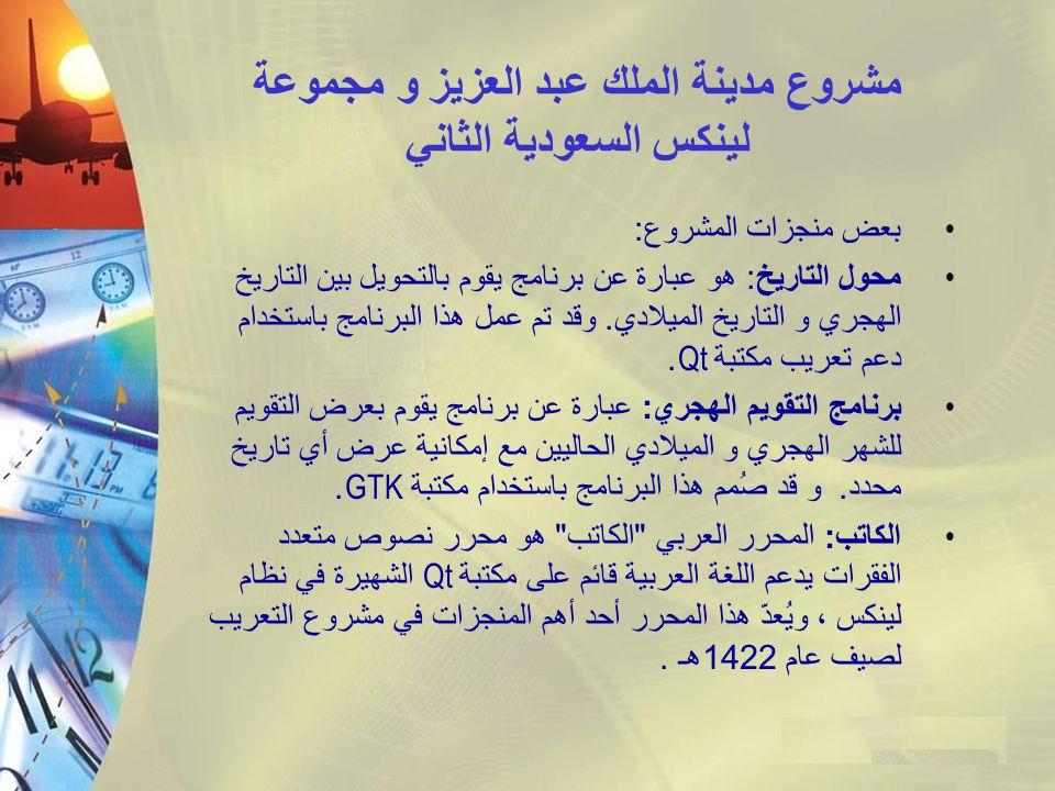 مشروع مدينة الملك عبد العزيز و مجموعة لينكس السعودية الثاني بعض منجزات المشروع : محول التاريخ : هو عبارة عن برنامج يقوم بالتحويل بين التاريخ الهجري و