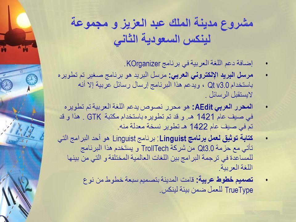 مشروع مدينة الملك عبد العزيز و مجموعة لينكس السعودية الثاني إضافة دعم اللغة العربية في برنامج KOrganizer. مرسل البريد الإلكتروني العربي : مرسل البريد