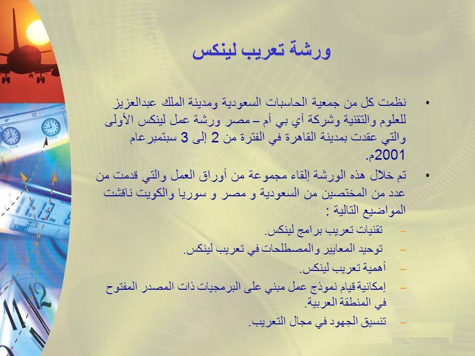 ورشة تعريب لينكس نظمت كل من جمعية الحاسبات السعودية ومدينة الملك عبدالعزيز للعلوم والتقنية وشركة آي بي أم – مصر ورشة عمل لينكس الأولى والتي عقدت بمدين